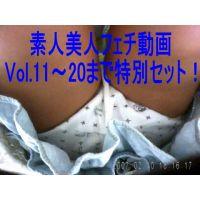 素人美人のフェチ動画 vol.11〜20 特別セット
