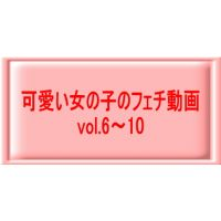 可愛い女の子のフェチ動画 vol.6〜10
