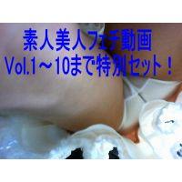 素人美人のフェチ動画 vol.1〜10 特別セット