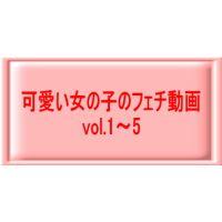 可愛い女の子のフェチ動画 vol.1〜5