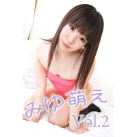 みゆ萌え Vol.2