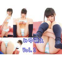 みゆ萌え Vol.3