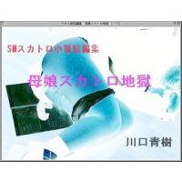 SMスカトロ小説短編集『母娘スカトロ地獄』(川口青樹 作品集その