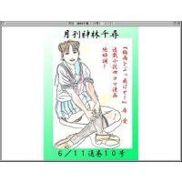 月刊神林千尋 10号