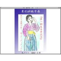 月刊神林千尋 12号