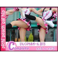 ぴんくのちあガール2015★その1〜その3★コンプリートパック