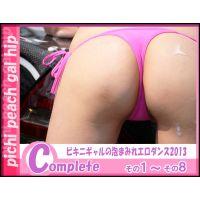 ビキニギャルの泡まみれエロダンス2013★その1〜その8★コンプリートパック