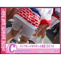 パンツすっけすけギャル集団2014★その1〜その4★コンプリートパック