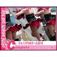 ぴんくのちあガール2014★その1〜その4★コンプリートパック