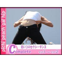 若いコのセクシーダンス★その1〜その2★コンプリートパック