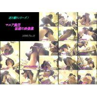 逆さ撮りパンチラ「マニア集団・秘蔵の映像集/No15-1」