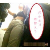 JDかおり(20歳)の着替えVol.5