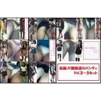 私服JC風娘達のパンティセットVol.3〜Vol.5