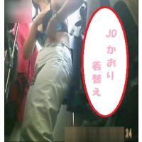 JDかおり(20歳)の着替え