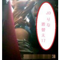 JDりな(20歳)の着替えVol.17