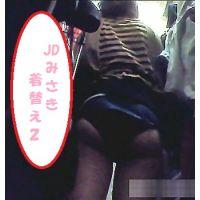 JDみさき(21歳)の着替えVol.2