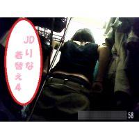 JDりな(19歳)の着替えVol.4