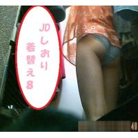 JDしおり(21歳)の着替えVol.8