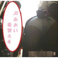 JDあおい(19歳)の着替えVol.4