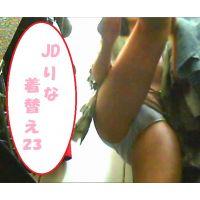 JDりな(21歳)の着替えVol.23 「バレ風動画」