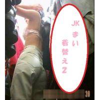 JKまいちゃん(1〇歳)の着替えVol.2