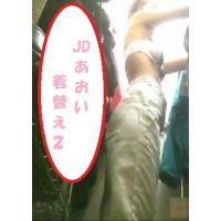 JDあおい(19歳)の着替えVol.2