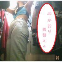 JDかおり(20歳)の着替えVol.4