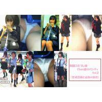 制服コスプレ娘Chan達のパンティVol.2 (警戒目線と迫真の演技)