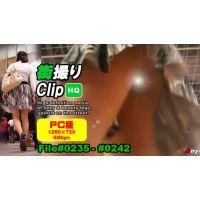 街撮りClip HQ File#0235-#0242 【PC版】