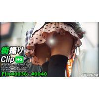街撮りClip HQ File#0036-#0040