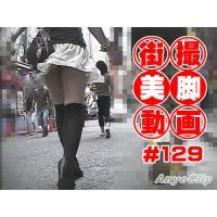 【AnyoClip】街撮美脚動画#129
