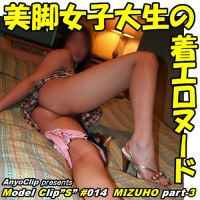 The movie of beautiful legs and nude, #014 MIZUHO part-3