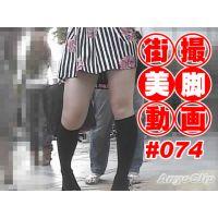 【AnyoClip】街撮美脚動画#074
