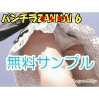【無料サンプル】パンチラざんまい 6