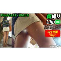 街撮りClip HQ File#0212-#0218 【スマホ版】
