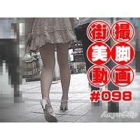 【AnyoClip】街撮美脚動画#098