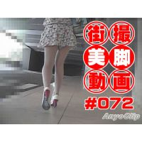 The beautiful leg of Japanese girl on the street #072
