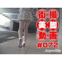【AnyoClip】街撮美脚動画#072