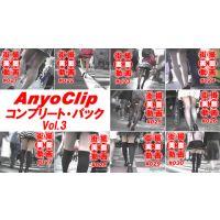 【AnyoClip】街撮美脚動画 コンプリート・パック Vol.3