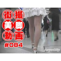 【AnyoClip】街撮美脚動画#084