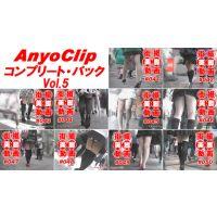 【AnyoClip】街撮美脚動画 コンプリート・パック Vol.5