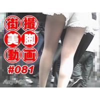 The beautiful leg of Japanese girl on the street #081