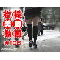【AnyoClip】街撮美脚動画#106