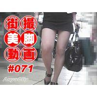 【AnyoClip】街撮美脚動画#071