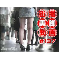 【AnyoClip】街撮美脚動画#137