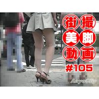 The beautiful leg of Japanese girl on the street #105