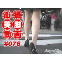 【AnyoClip】街撮美脚動画#076
