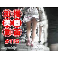 【AnyoClip】街撮美脚動画#115