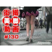 【AnyoClip】街撮美脚動画#130