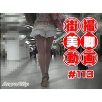 【AnyoClip】街撮美脚動画#113